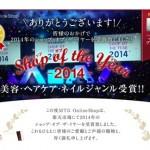 楽天市場ショップ・オブ・ザ・イヤー2014 受賞記念 限定プレゼントキャンペーン