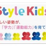 子供の「学力」「運動能力」を育てる「Style Kids(スタイルキッズ)」が発売されました。めっちゃかわいいよ~♪