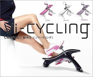 ビサイクリング