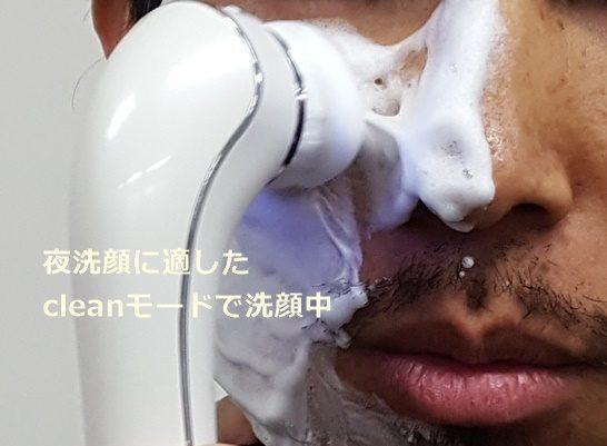 リファクリアのイオンクレンジングでの洗顔中