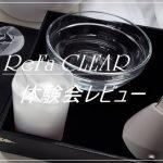ReFa CLEAR(リファクリア)洗顔ブラシ体験会で「敏感肌も安心して毛穴ケアができる」ことを実感!