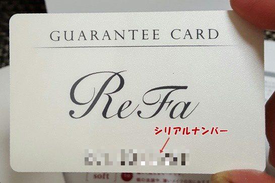 リファクリアの保証カードとシリアルナンバー