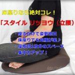 ロータイプPCデスクには「スタイル リツヨウ(立腰)」がおすすめ!長時間の床座りが楽々♪背筋も伸びて集中力アップ!