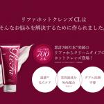 乾燥肌でも安心の「リファ ホットクレンズCL」W洗顔不要の肌にやさしいクリームクレンジグ新登場