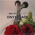 マドンナの遠赤外線美容ローラーONYX BLACK(オニキスブラック)新登場!その効果は?